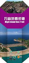 High Island   萬宜地質步道