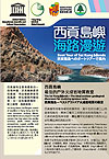 Getting to Know HK Geopark  西貢島嶼海路漫遊