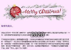 Chinese Letter 中文 年信