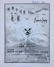 RCS 20th Anniversary - 歌 緣 2002